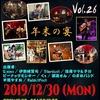 『脱・日常☆音楽会』に出演してきます!【2019年締めくくりの演奏です(^^)】