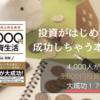 すぐできる投資術『はじめての人のための3000円投資生活』(横山光昭)