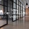 【シンガポール】外資系ITで働くってどんな感じ?【オーストラリア】