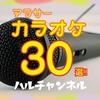 懐メロ!アラサーが選ぶ【カラオケで盛り上がる曲】まとめ30選!