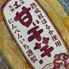 『ガルパン』でおなじみの大洗名物<干し芋>! 美味しい食べ方を教えます!