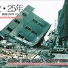 やっと、25年、 (阪神・淡路大震災がGRAに遺したモノ)