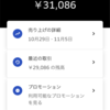 Uber eats in 名古屋 1週間の給料
