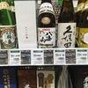 日本酒おすすめ(安い酒・初心者向け・プレゼント・)14選!