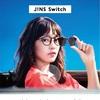 JINS switchレビュー