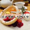 人気アップルパイを使ったパイプディング『林檎とベリーのアップルパイプディング』 / Afternoon Tea TEAROOM @全国