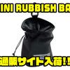 【DRT】タバコの吸い殻も収納出来るチョークバッグ「MINI RUBBISH BAG」通販サイト入荷!