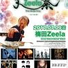 【ライブ告知】7/9(日)梅田Zeela『天Zeela祭~2017夏の陣~』