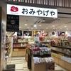 【女一人旅】行ってみっぺ!茨城(茨城県水戸市) 水戸のお土産