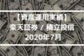 【資産運用実績】楽天証券 / 積立投信 2020年7月