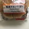 照焼チキンバーガー