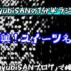 第5回1分半ラジオ「即興!スイーツ名!」