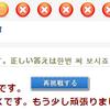 【資格】【独学】ハングル能力検定4級を目指して ~韓国語レベル現在地の確認、あと50日弱で受かるのか?~