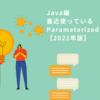 Javaで最近使っているParameterizedTest【2021年版】