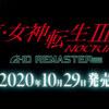 真・女神転生Ⅲ NOCTURNE HD REMASTER来る