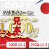 「Go Toトラベルキャンペーン」地域共通クーポンの使い方、参考情報です!!