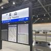 北陸の旅 福井~富山(R2-29-5)