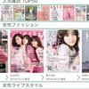 dマガジンは、美人百花がデジタル雑誌で読める!