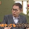 志村友達 第28回 放送日(2020/11/17) コントまとめ ウケずに悩む志村けんに加藤茶がしたアドバイスとは?