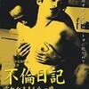 『団地妻 奥様はゆうれい』(1996) 小林政広:脚本 サトウトシキ:監督