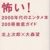 書評名作集「読むのが怖い!」北上次郎×大森望