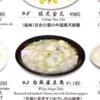 ナゾの白麻婆豆腐
