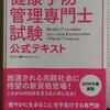 DFSP闘病生活回顧録(88)