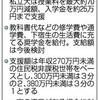 年収380万円未満対象 大学無償化、文科省が最終報告 - 東京新聞(2018年6月15日)