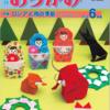 月刊おりがみ No.514 2018年6月号 特集:ロシアと雨の季節