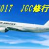 2017年 悩めるJAL、JGCマイル修行 ~まとめing~
