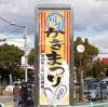 相生かきまつりへ行ってきました【2017相生牡蠣祭りの記録】