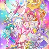スター☆トゥインクルプリキュア 情報解禁!