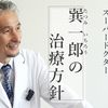YouTube<一宮西病院>チャンネル【巽一郎の治療方針】