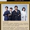 IQ246 台湾で放送開始