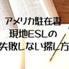 アメリカ駐在妻は現地ESLでは英語が話せるようになれない理由