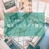 風水インテリア鑑定メニュー