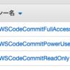 【AWS IAM】AWS EC2 から CodeCommit のコードを clone できるようにするまで【CloudFormation】