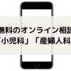 【無料の医療相談】「産婦人科オンライン」「小児科オンライン」利用方法は?【コロナ対策事業】