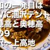 【連載】令和の一発目はGWに涸沢テント泊 北穂高と奥穂高 その9 徳沢〜上高地