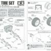 楽しい工作シリーズ(パーツ) No.194 ピンスパイクタイヤセット(65mm径) 説明書