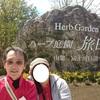 ハーブ庭園・旅日記「河口湖」と大石公園2021.4.22