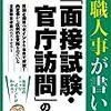 松戸市役所 面接試験について振り返る