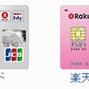 【11/21まで】これは絶対見逃せない!!楽天カードが13,000ポイント!