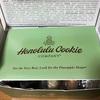 ハワイお土産の定番【ホノルル・クッキー・カンパニー】