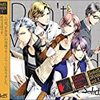 SolidS DramaCD Vol.1「Don't work too hard!」