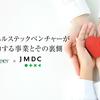 お知らせ:MedPeer × JMDC合同イベント
