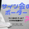 【韓国オタ講座】サイン会のボーダーとは??どうすれば当選する???