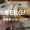 30周年おめでとう!新宿「BERG!(ベルク)」朝食メニュー全部制覇できちゃった夏