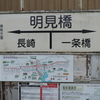 シリーズ土佐の駅(80)明見橋駅(とさでん交通後免線)