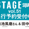 ステージスクエア Vol.51